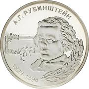 100 roubles Anton Rubinstein -  revers