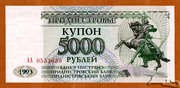 5000 Rubles -  avers