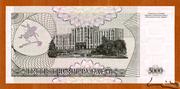 5000 Rubles -  revers