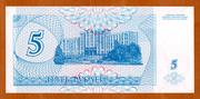50 000 Rubles – revers