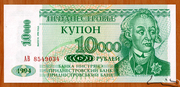 10 000 Rubles – avers