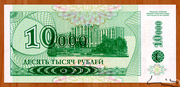 10 000 Rubles – revers