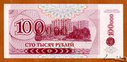 100 000 Rubles – revers