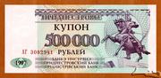 500 000 Rubles – avers