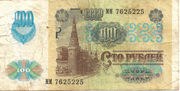 100 Rubles – revers