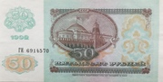 50 Rubles – revers