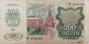 200 Rubles – revers