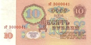 10 Rubles – revers