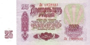 25 Rubles – revers