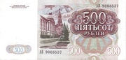 500 Rubles – revers