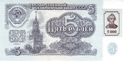 5 000 Rubles – avers