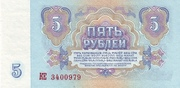 5 000 Rubles – revers