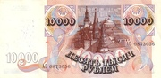 10 000 Rubles – revers