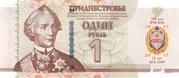 1 Ruble (KGB) – avers