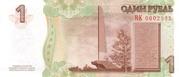 1 Ruble (KGB) – revers