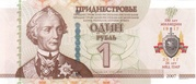 1 Ruble (Police) – avers