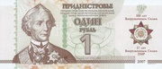 1 Ruble (Army) – avers