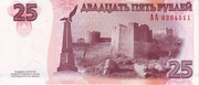 25 Rubles -  avers