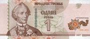 1 Ruble (Victory WWII) – avers