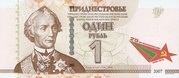 1 Ruble (25 Years of Republic) – avers