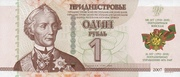 1 Ruble (Border Troops) – avers