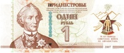 1 Ruble (Withdrawal from Afghanistan) – avers