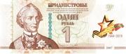 1 Ruble (Liberation) – avers