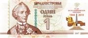 1 Ruble (Jassy-Kishinev Operation) – avers