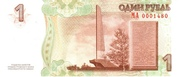 1 Ruble (Jassy-Kishinev Operation) – revers
