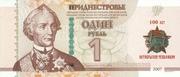 1 Ruble (October Revolution) – avers