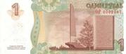 1 Ruble (October Revolution) – revers