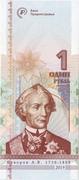 1 Ruble (25 ans du ruble) – avers
