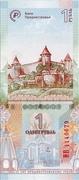 1 Ruble (25 ans du ruble) – revers