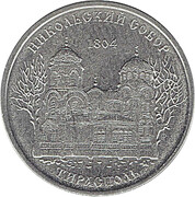 1 Ruble (St. Nicholas Cathedral in Tiraspol) – revers