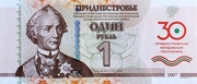 1 Ruble (30th Anniversary of the formation of Transnistria) – avers