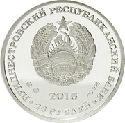 20 roubles (25e anniversaire de la Transnistrie) -  avers