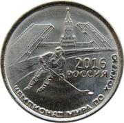1 rouble (Championnat du monde de hockey sur glace 2016) – revers