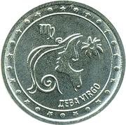 1 rouble (Vierge) – revers