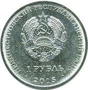 1 rouble Année du singe – avers
