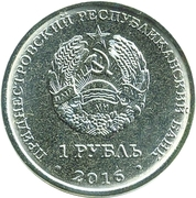 1 rouble (Verseau) – avers