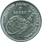 1 Ruble (55 Years of the Fisrt Flight into Space) -  revers