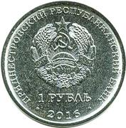 1 rouble (Gémeaux) – avers
