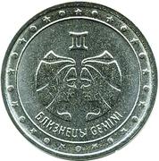 1 rouble (Gémeaux) – revers