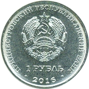1 rouble (The Memorial Of Glory in Rybnitsa) – avers