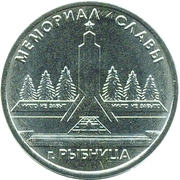 1 rouble (The Memorial Of Glory in Rybnitsa) – revers