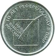 1 Rouble (10ème anniversaire du référendum pour l'indépendance) – revers