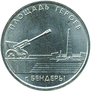 1 rouble (The memorial complex Square of the Heroes in Bendery) – revers