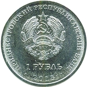 1 Rouble (25th Anniversary of PMR) – avers