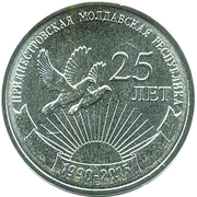 1 Rouble (25th Anniversary of PMR) – revers