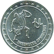 1 rouble (Ophiuchus) – revers